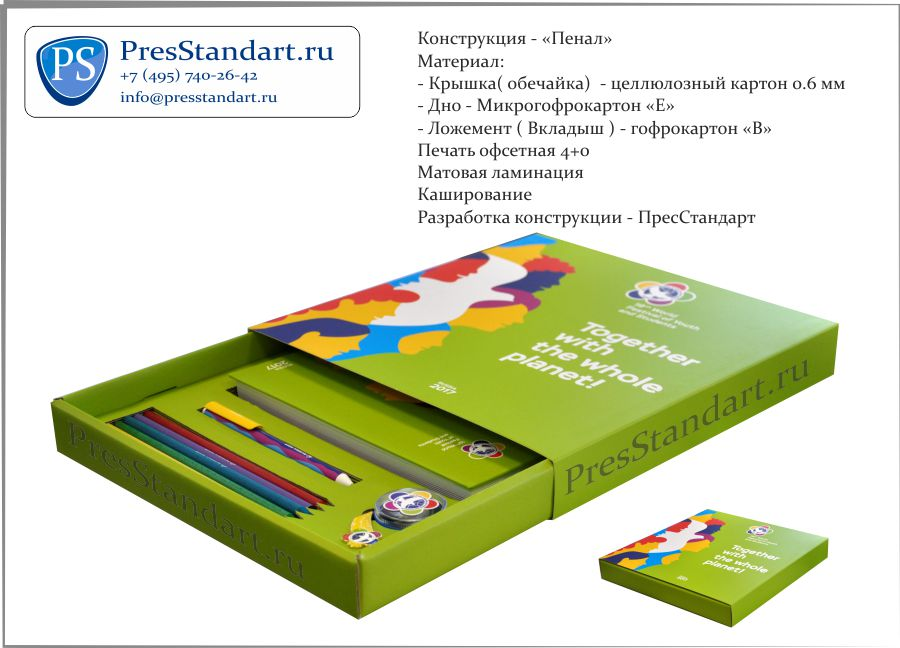 PresStandart_ PIC 918