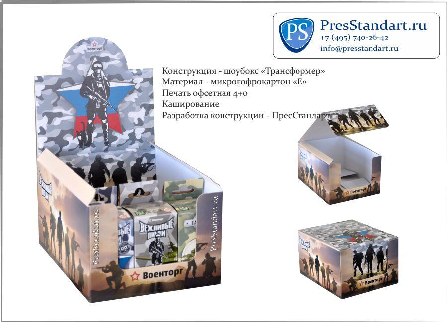 PresStandart_ PIC 925