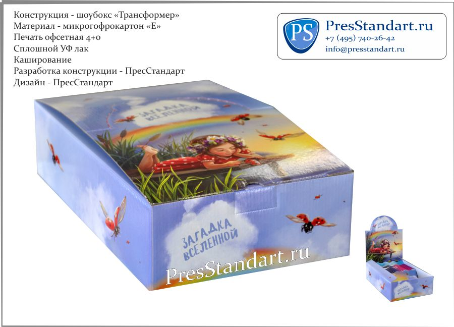 PresStandart_ PIC 930