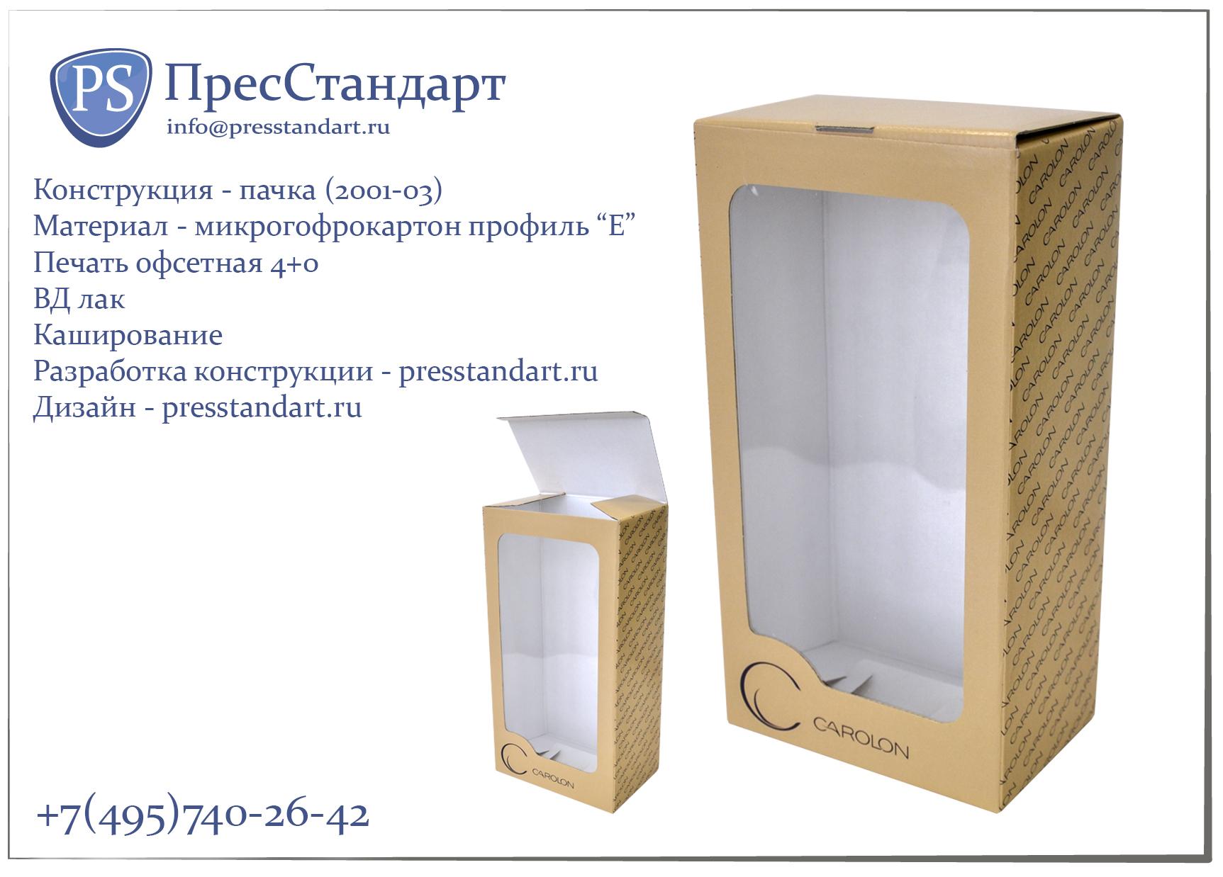 PresStandart_gofrokorob_s_pechatyu_logotipa