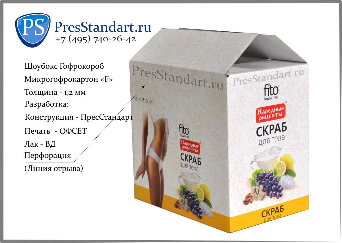 presstandart_Showbox (1)