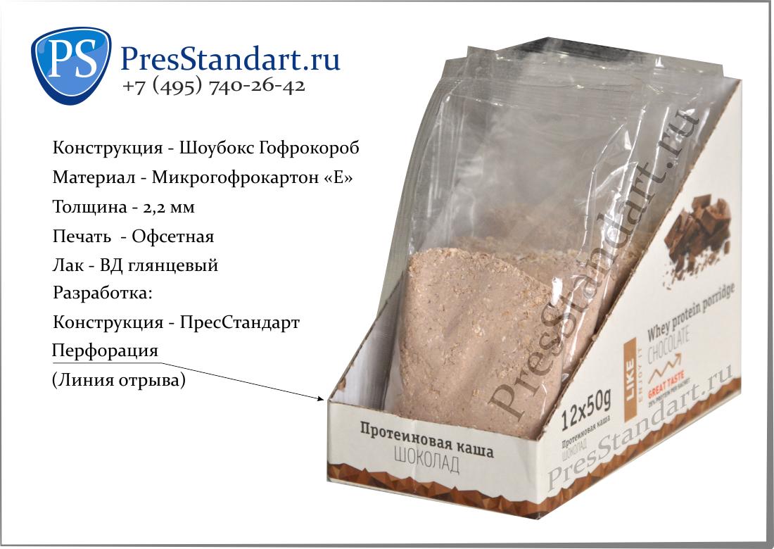 presstandart_Showbox (10)