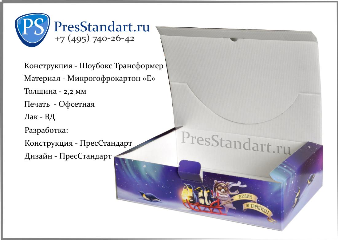 presstandart_Showbox