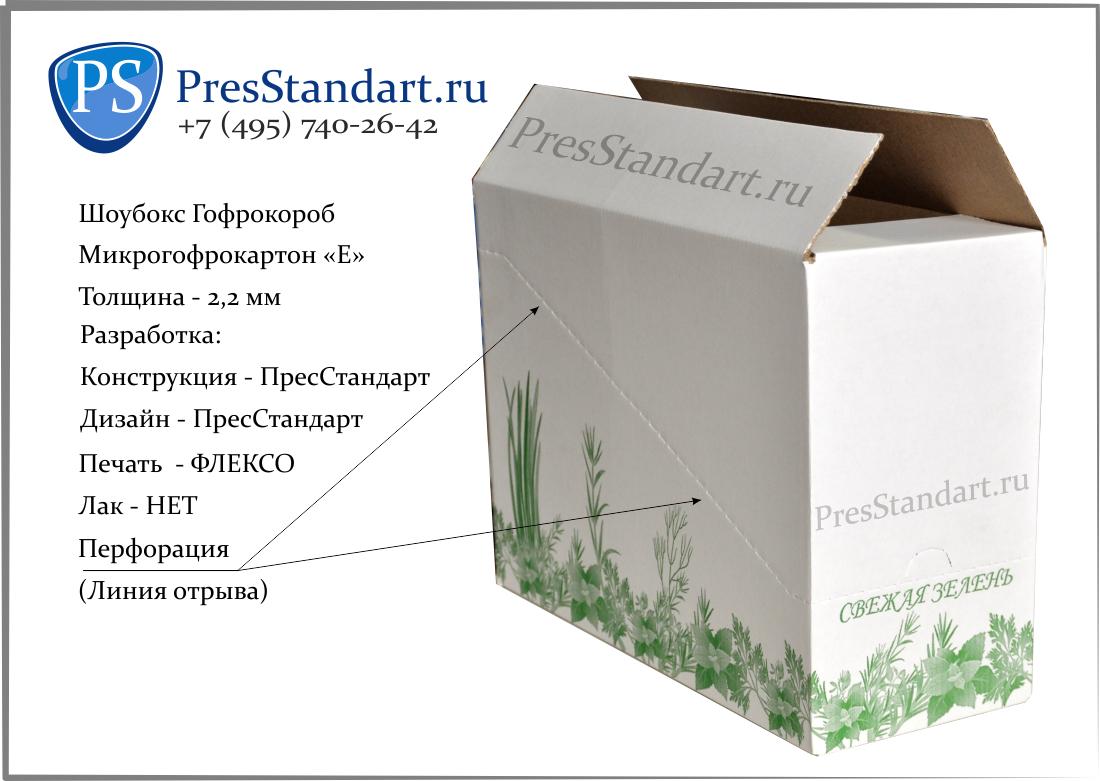 presstandart_Showbox (21)