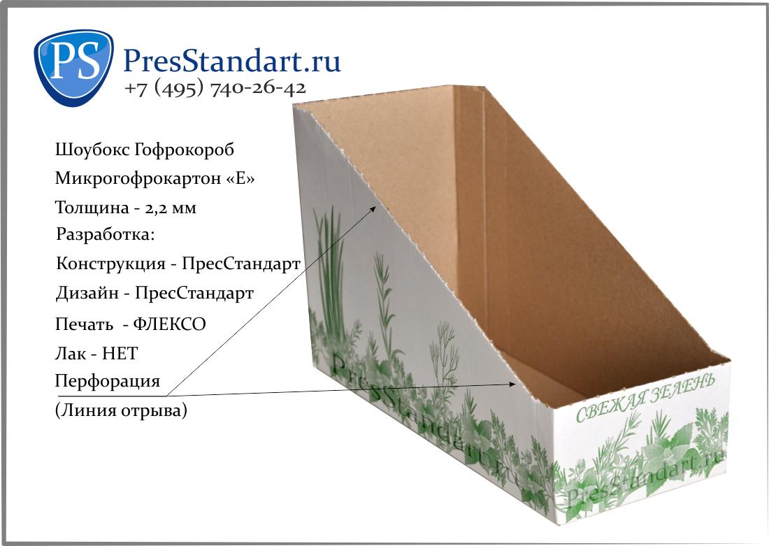 presstandart_Showbox (22)