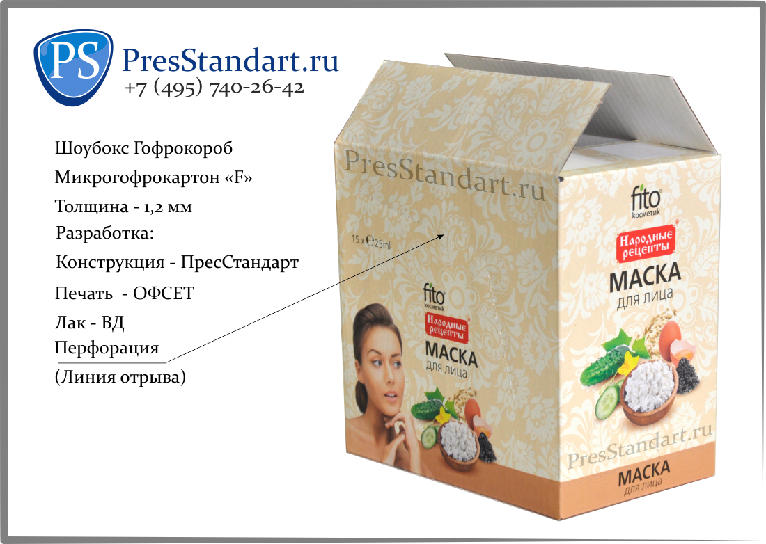 presstandart_Showbox (23)