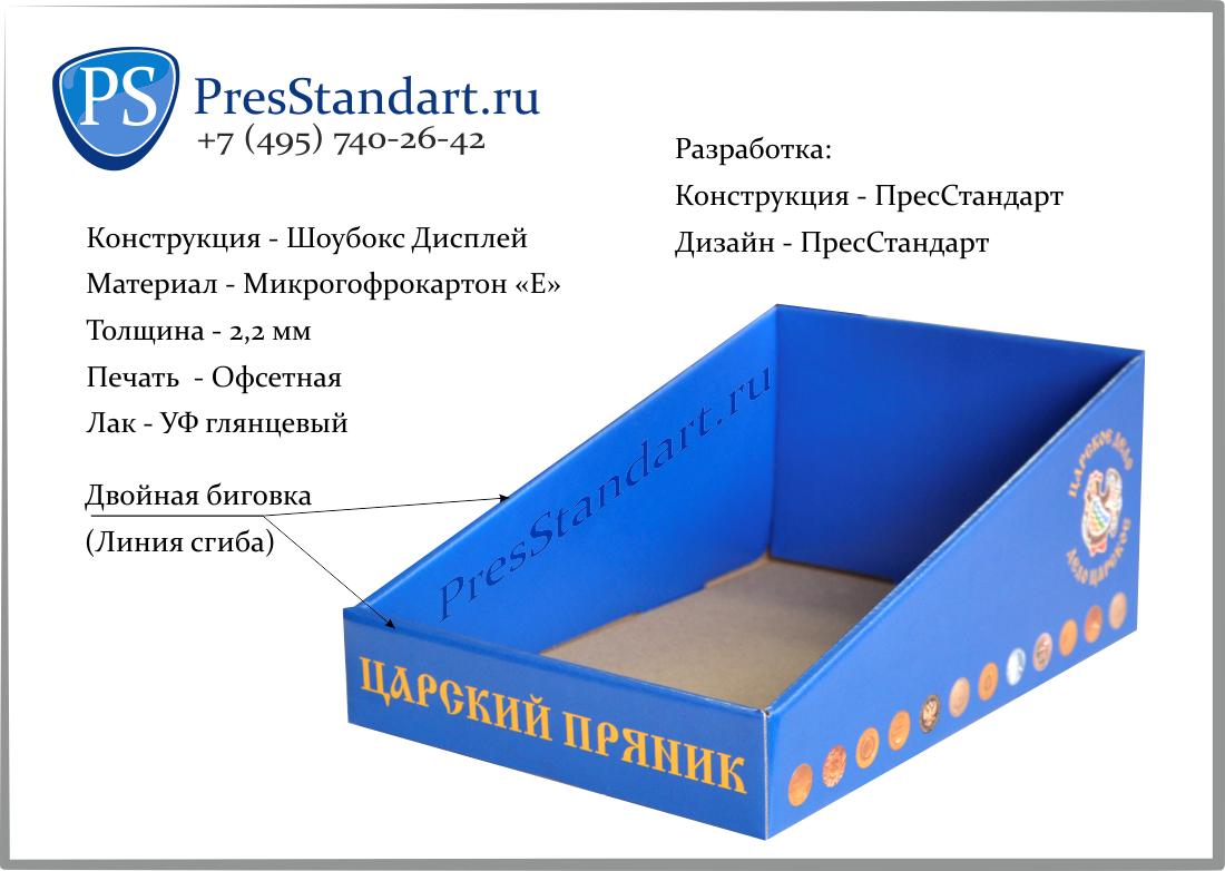 presstandart_Showbox (3)