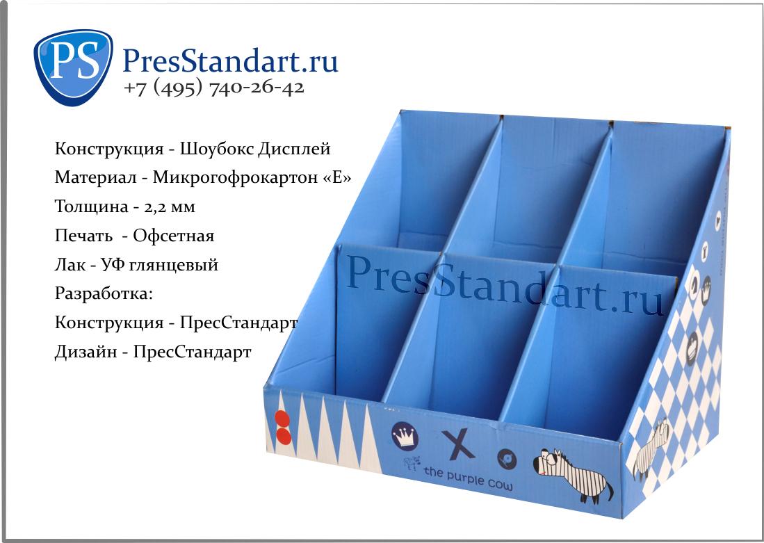 presstandart_Showbox (4)