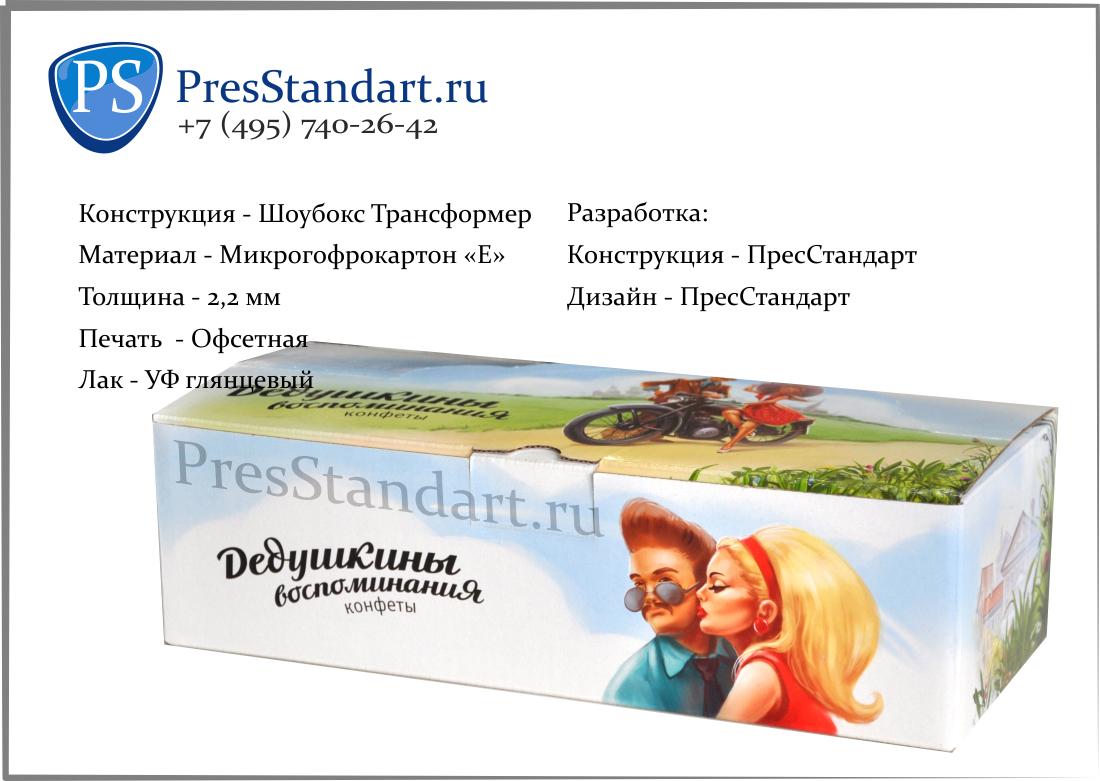 presstandart_Showbox (5)