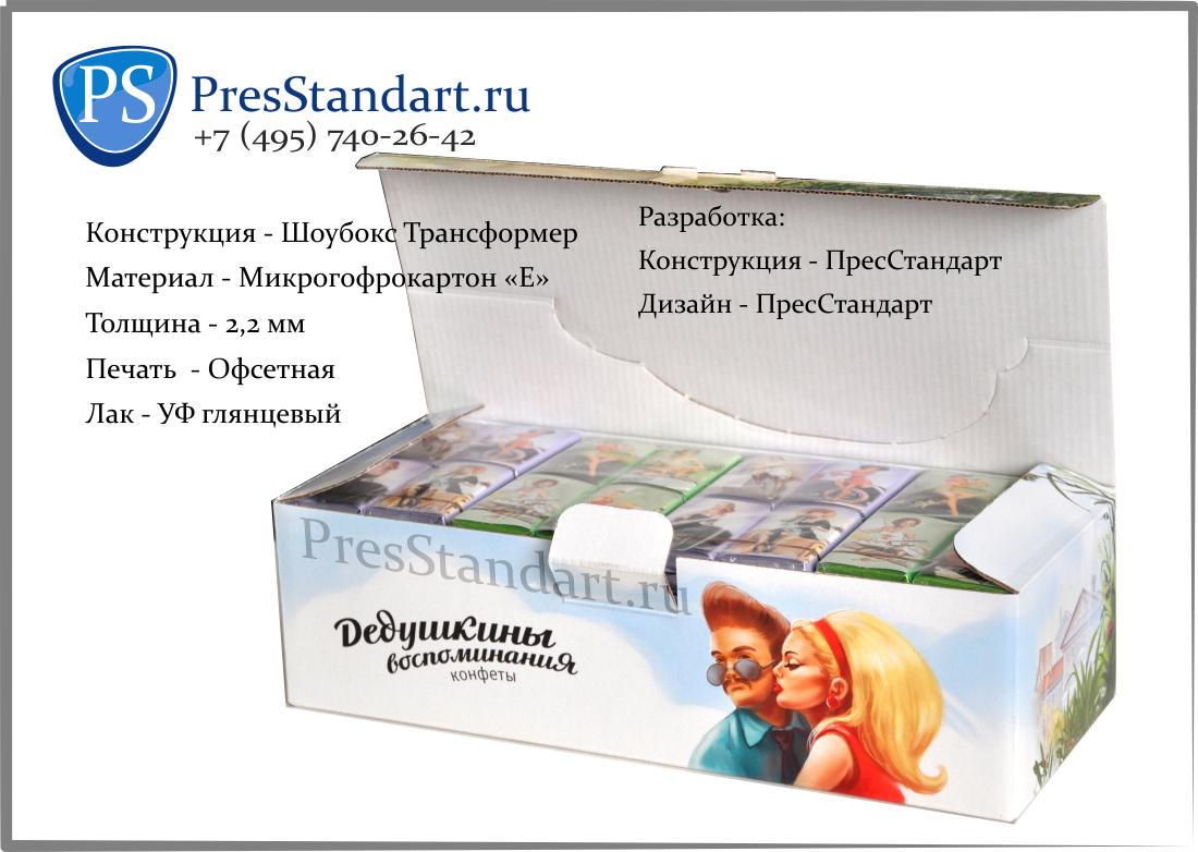 presstandart_Showbox (7)