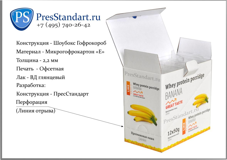 presstandart_Showbox (9)