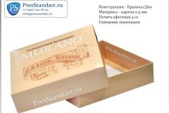 PresStandart_ коробка крышка дно