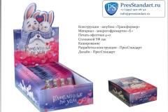PresStandart_ Шоубокс для шоколада