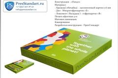 PresStandart_ Upakovka