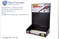 presstandart_Showbox_displayi