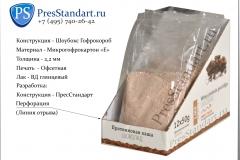 presstandart_Showbox для каш