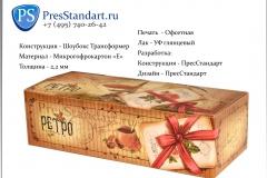 presstandart_Showbox шоколада