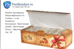 presstandart_Showbox конфет