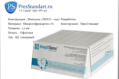presstandart_korobka _shkatulka