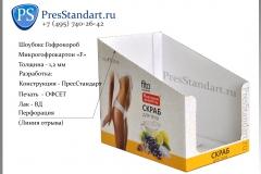presstandart_Showbox для каши