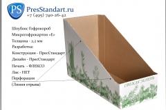 presstandart_Showbox для салата