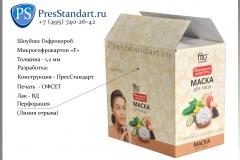 presstandart_Showbox для косметики