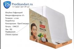 presstandart_Showbox маска для лица
