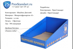 presstandart_Showbox для пряников