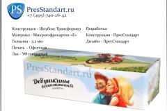 presstandart_Showbox для конфет