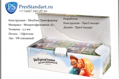 presstandart_Showbox для шоколада