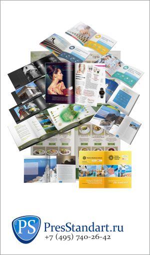 Brochure_Presstandart