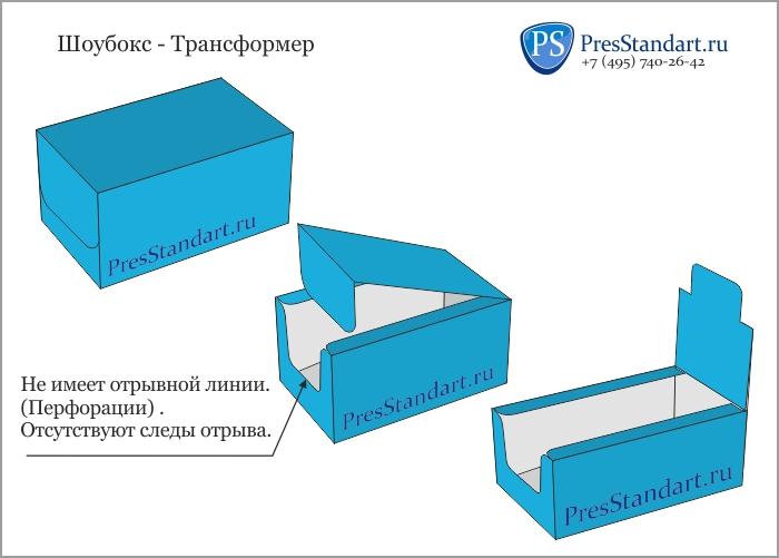 Шоубокс - Трансформер 700