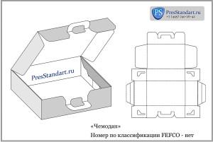 КОРОБКА ЧЕМОДАН_Presstandart