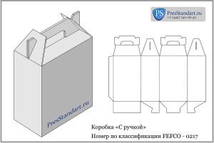 КОРОБКА С РУЧКОЙ _Presstandart_Fefco_0217