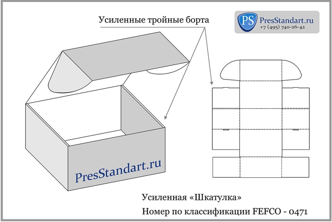 m КОРОБКА_УСИЛЕННАЯ_ШКАТУЛКА_Presstandart_Fefco_0471